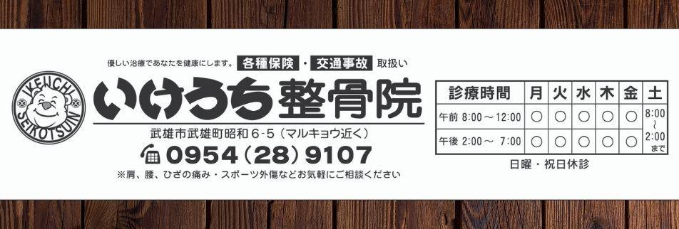 いけうち整骨院 佐賀県武雄市 スポーツ外傷 酸素カプセル